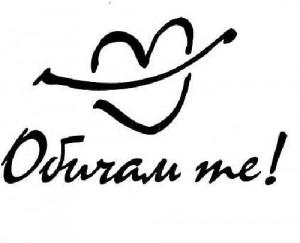 Обичам те!