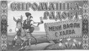 СИРОМАШКА РАДОСТ МЕКИ ВАФЛИ С ХАЛВА