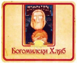 Богомилски Хляб