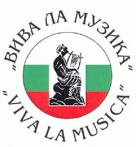 ВИВА ЛА МУЗИКА