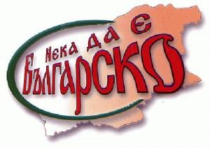 Нека да е Българско