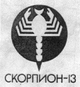 СКОРПИОН-13