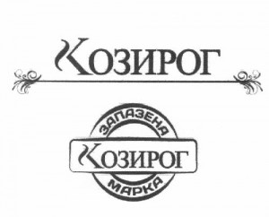 ЗАПАЗЕНА МАРКА КОЗИРОГ