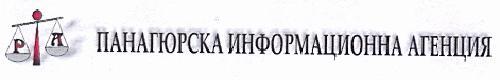 ПАНАГЮРСКА ИНФОРМАЦИОННА АГЕНЦИЯ