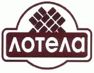ЛОТЕЛА